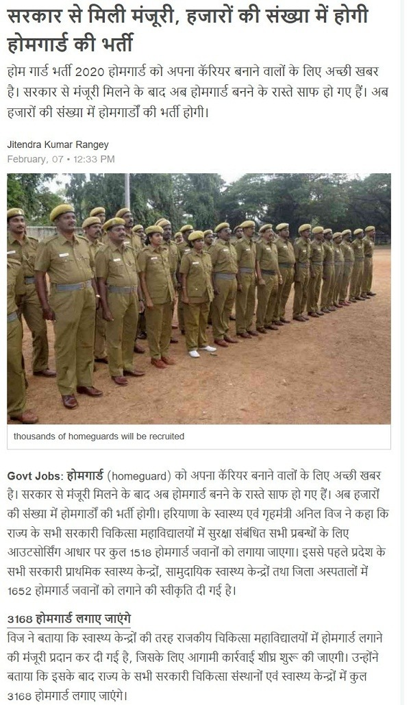 Haryana home guard bharti