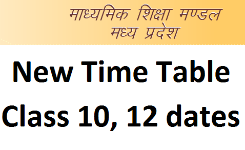 MP Board new time table