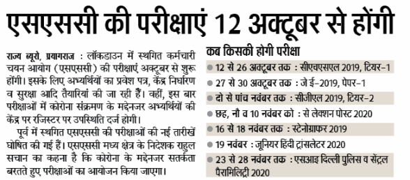 ssc new exam date check